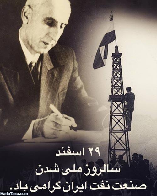 عکس پروفایل تبریک روز ملی شدن صنعت نفت 98