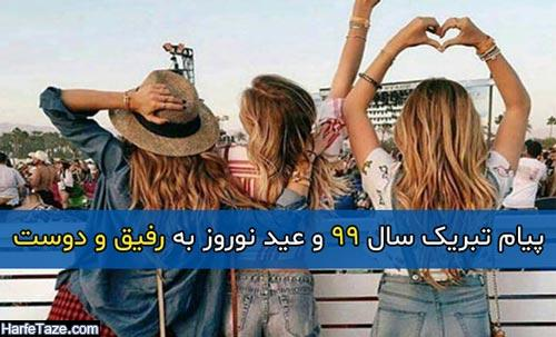 پیام تبریک سال 99 و عید نوروز به رفیق و دوست + عکس نوشته