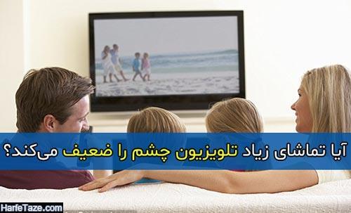 آیا تماشای زیاد تلویزیون چشم را ضعیف میکند؟