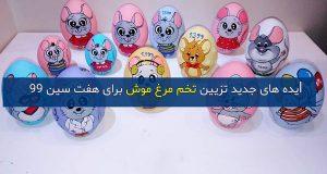 مدل تزیین تخم مرغ به شکل موش ویژه هفت سین ۹۹ + تصاویر