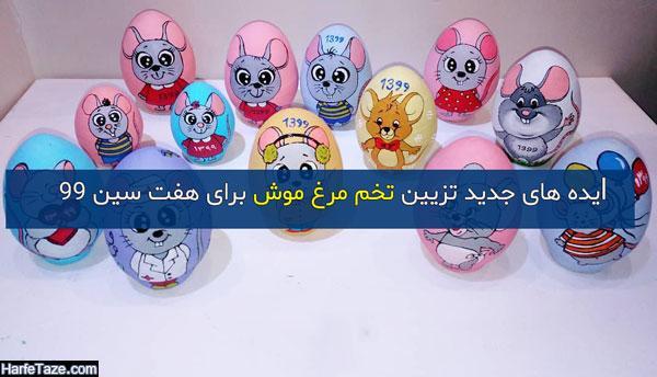 مدل تزیین تخم مرغ به شکل موش ویژه هفت سین 99 + تصاویر
