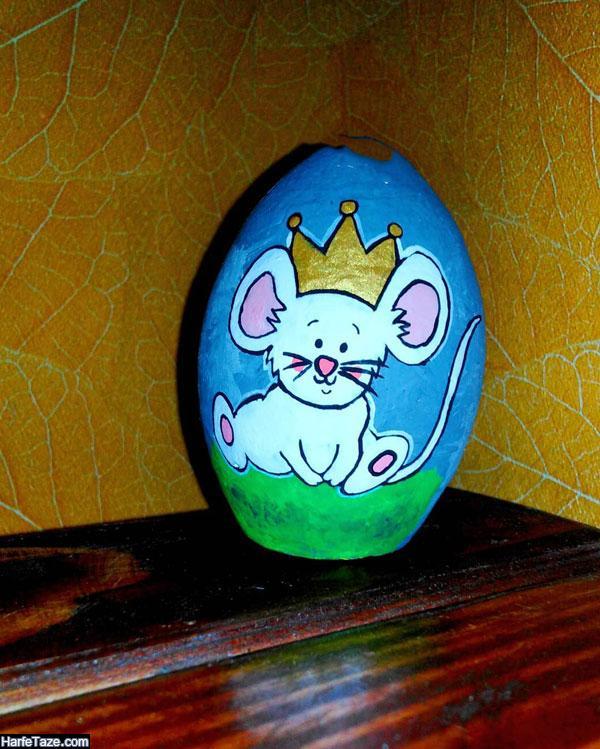 مدل تخم مرغ موش سال 99