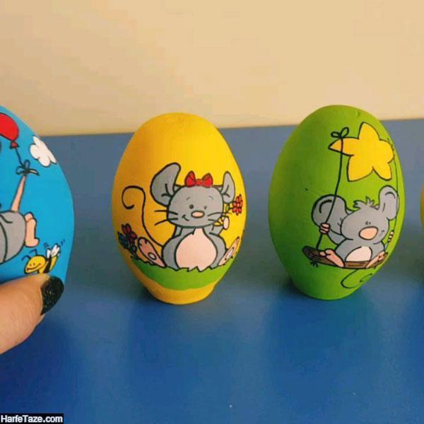 ایده های جذاب تزیین مدل تخم مرغ موش سال 99