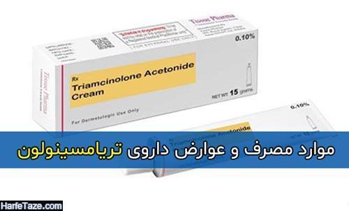 موارد مصرف و عوارض داروی تریامسینولون