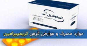 موارد مصرف و عوارض قرص تریمیپرامین