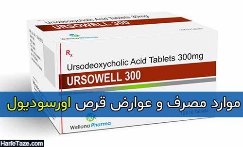 موارد مصرف و عوارض قرص اورسودیول