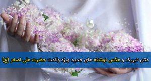 متن تبریک و عکس نوشته های جدید ویژه ولادت حضرت علی اصغر (ع) – ۹۸
