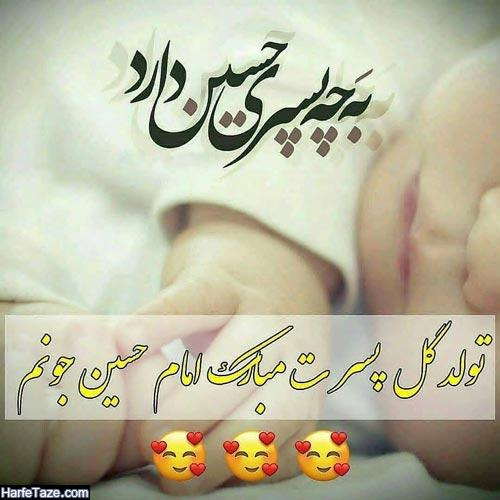 عکس نوشته ولادت حضرت علی اصغر 98