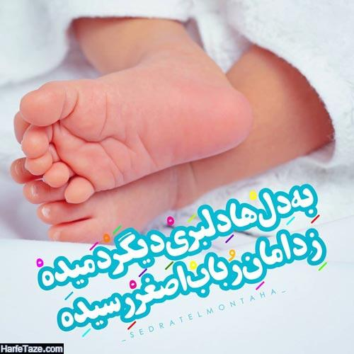 عکس پروفایل ولادت علی اصغر