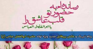 پیام تبریک و عکس پروفایل جدید ویژه تولد حضرت ابوالفضل عباس (ع) – ۹۹