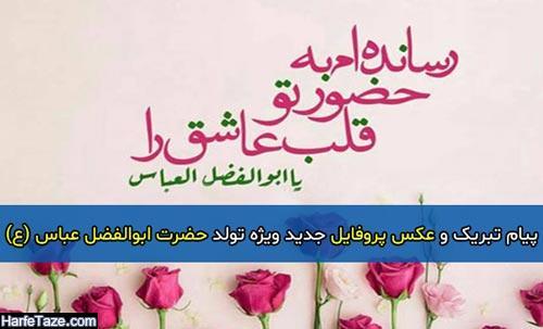 پیام تبریک و عکس پروفایل جدید ویژه تولد حضرت ابوالفضل عباس (ع) – 99