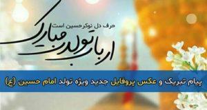 پیام تبریک و عکس پروفایل جدید ویژه تولد امام حسین (ع) – ۹۹