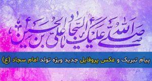 پیام تبریک و عکس پروفایل جدید ویژه تولد امام سجاد (ع) – ۹۹