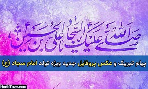پیام تبریک و عکس پروفایل جدید ویژه تولد امام سجاد (ع) – 99