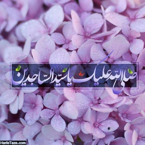 عکس پروفایل تولد امام سجاد 99