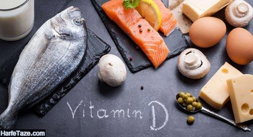 منابع ویتامین دی