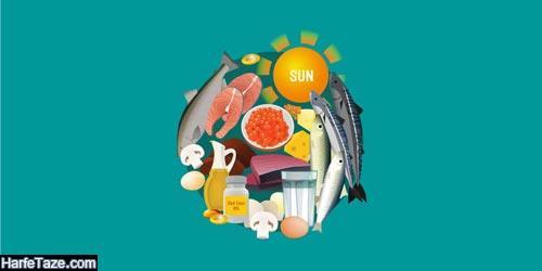 درمان کرونا با مصرف ویتامین دی