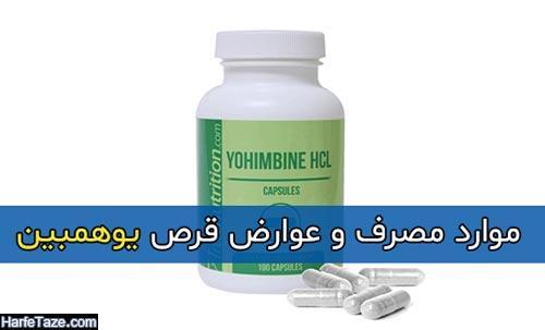 موارد مصرف و عوارض قرص یوهمبین