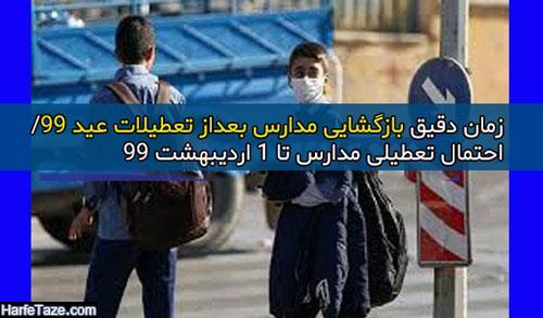 زمان دقیق بازگشایی مدارس بعداز تعطیلات عید 99 + تعطیلی مدارس تا 1 اردیبهشت 99