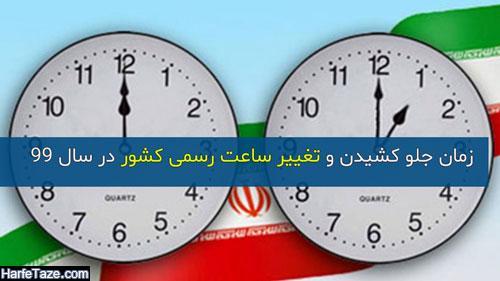 زمان جلو کشیدن و تغییر ساعت رسمی کشور در سال 99