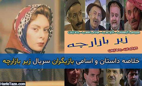 خلاصه داستان و اسامی بازیگران سریال زیر بازارچه + زمان پخش