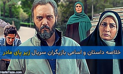 خلاصه داستان و اسامی بازیگران سریال زیر پای مادر + زمان پخش