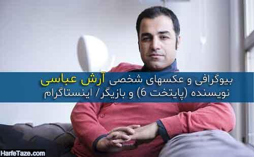 بیوگرافی و عکس های آرش عباسی نویسنده و بازیگر