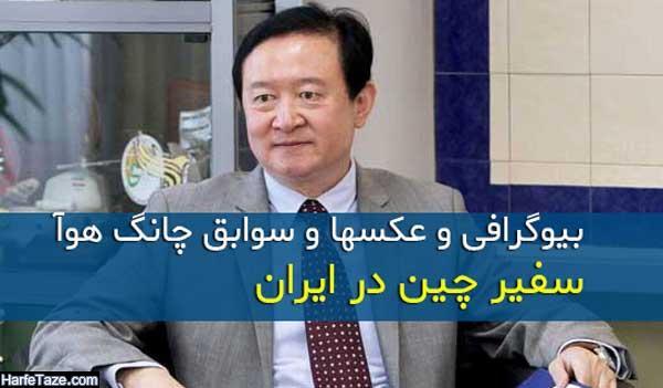 چانگ هوآ سفیر چین در ایران کیست؟ + بیوگرافی و عکس