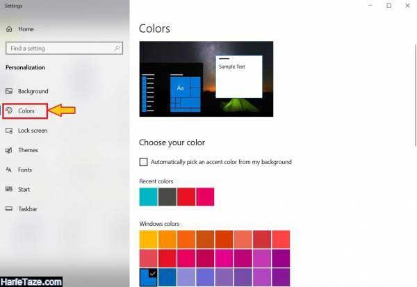تغییر بک گراند کامپیوتر و لب در ویندوز 10