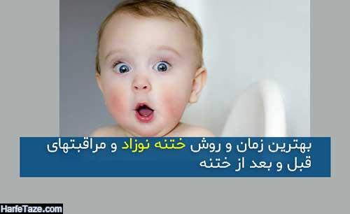 هرآنچه که باید درباره ختنه نوزاد و مراقبت قبل و بعد از ختنه بدانید
