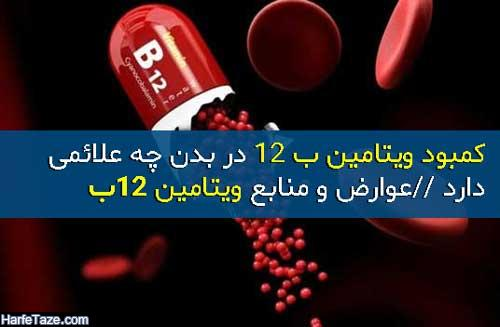 کمبود ویتامین b12 در بدن چه علائمی دارد؟ + عوارض و منابع ویتامین B12