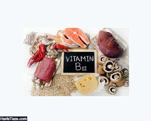 منابع ویتامین B12