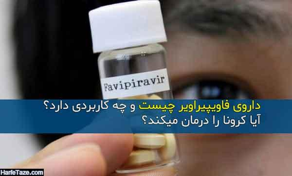 موارد مصرف و کاربردهای داروی فاویپیراویر Favipiravir