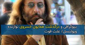 بیوگرافی و درگذشت همایون خسروی نوازنده ویولنسل + علت فوت