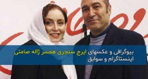 بیوگرافی و عکس های ایرج سنجری همسر ژاله صامتی