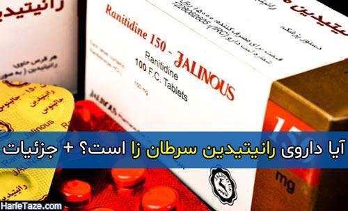 آیا داروی رانیتیدین سرطان زا است؟ + جزئیات