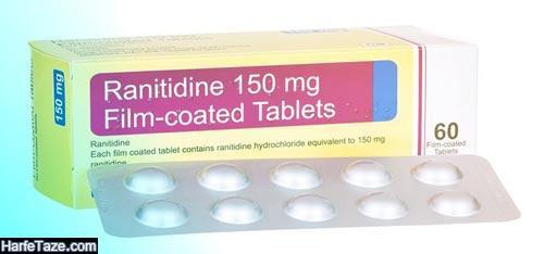 مصرف رانیتیدین