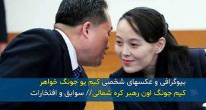 بیوگرافی و عکس های کیم یو جونگ خواهر رهبر کره شمالی و همسرش