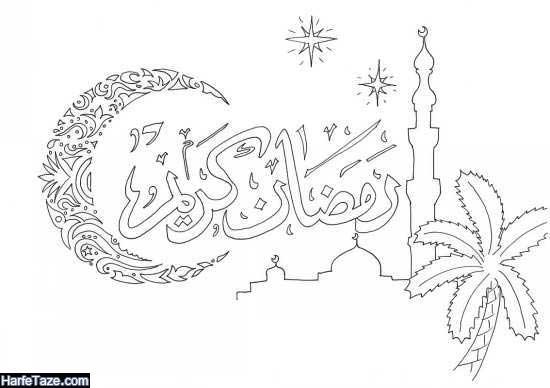 نقاشی عبادت در ماه رمضان
