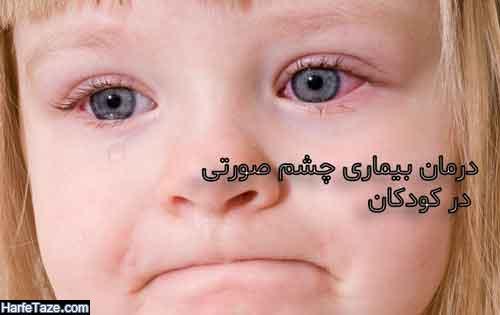 بیماری چشم صورتی در کودکان