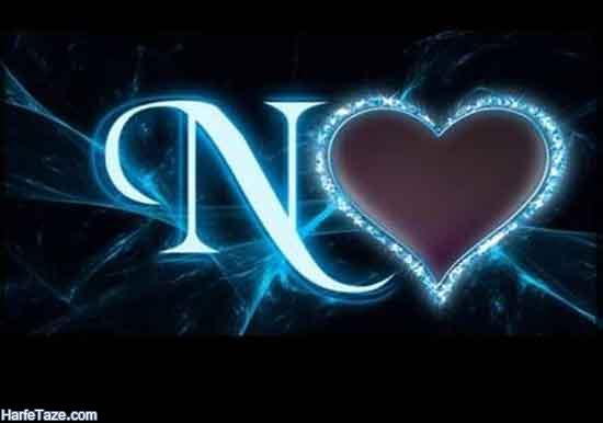 عکس پروفایل حرف N دخترونه و پسرونه عکس حرف انگلیسی N جدید