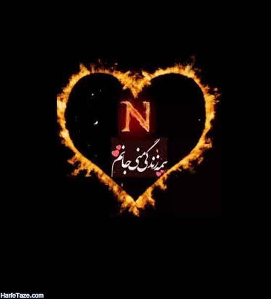 طراحی خاص از حروف انگلیسی N