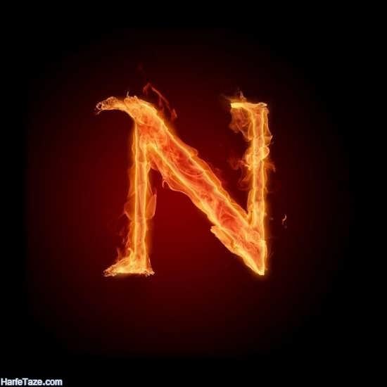 عکس نوشته آتشی با حرف n