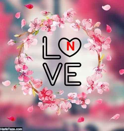عکس پروفایل حرف n با طرح عاشقانه