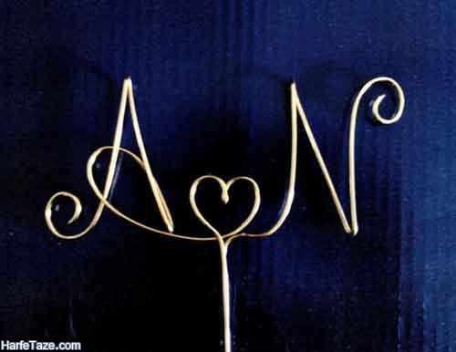 حرف نوشته عاشقانه با n و A