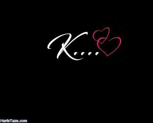 عکس پروفایل حروف ک با طرحی زیبا و عاشقانه