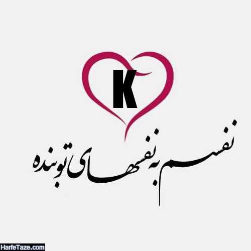 عکس پروفایل عاشقانه حرف K