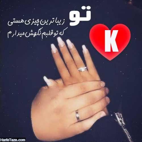 عکس نوشته دخترانه زیبا از حرف k