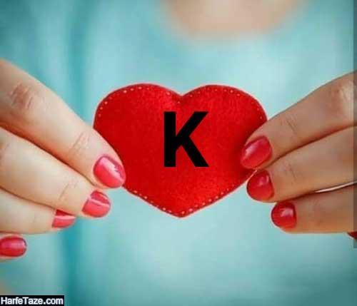 عکس حرف انگلیسی K برای پروفایل دخترونه