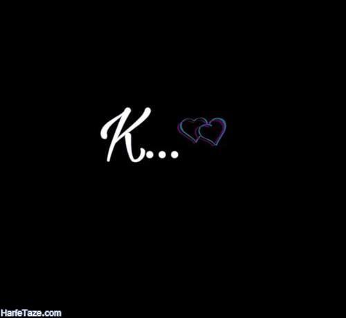 عکس قلب با حرف k